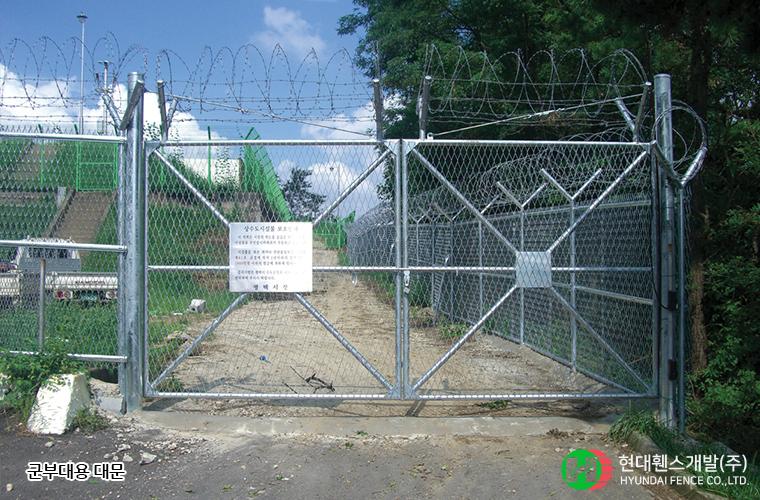 군부대용대문-휀스종류-철망-울타리-팬스-담장-fence-현대휀스개발