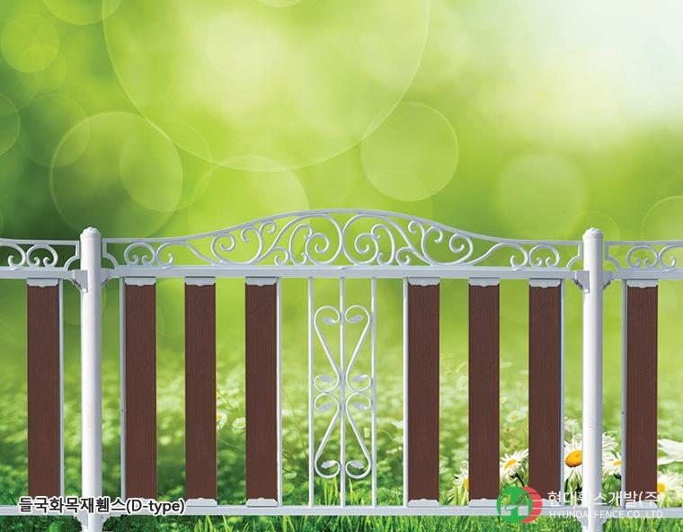 들국화휀스-펜스-Dtype-휀스종류-철망-울타리-팬스-담장-fence-현대휀스개발