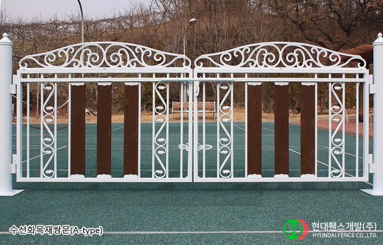 디자인대문-수선화A형-쌍문-휀스종류-철망-울타리-팬스-담장-fence-현대휀스개발