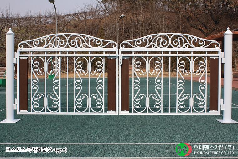 디자인대문-코스모스A형-쌍문-휀스종류-철망-울타리-팬스-담장-fence-현대휀스개발