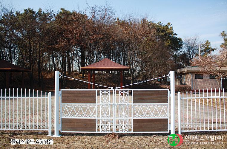 디자인대문-플러스우드-B형쌍문-휀스종류-철망-울타리-팬스-담장-fence-현대휀스개발