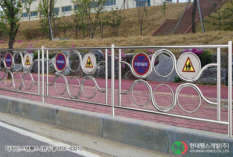 디자인스텐휀스-펜스-스텐0321-완두콩-휀스종류-철망-울타리-팬스-담장-fence-현대휀스개발-1