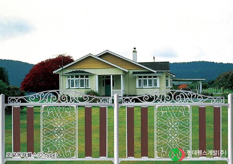 로얄휀스-펜스-휀스종류-철망-울타리-팬스-담장-fence-현대휀스개발-1