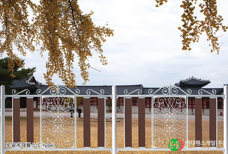 로얄휀스-펜스-휀스종류-철망-울타리-팬스-담장-fence-현대휀스개발-4