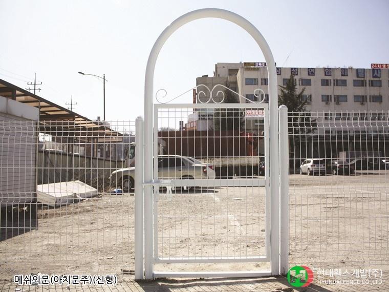 메쉬휀스-펜스-메쉬외문-아치문주-신형-휀스종류-철망-울타리-팬스-담장-fence-현대휀스개발-1