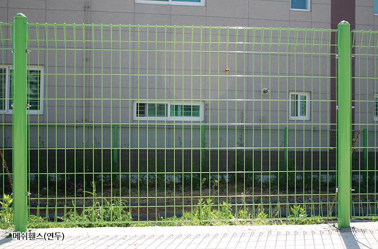 메쉬휀스-펜스-연두-휀스종류-철망-울타리-팬스-담장-fence-현대휀스개발