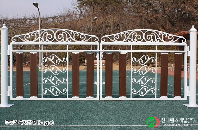 무궁화목재문-Btype-쌍문-휀스종류-철망-울타리-팬스-담장-fence-현대휀스개발