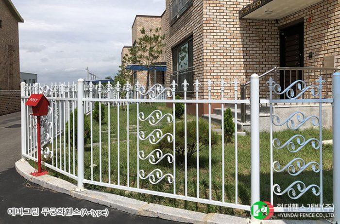 무궁화휀스A-type-펜스-Atype-주택-휀스종류-철망-울타리-팬스-담장-fence-현대휀스개발-1