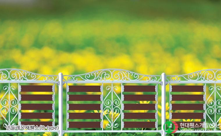 민들레휀스-펜스-Dtype-휀스종류-철망-울타리-팬스-담장-fence-현대휀스개발-1