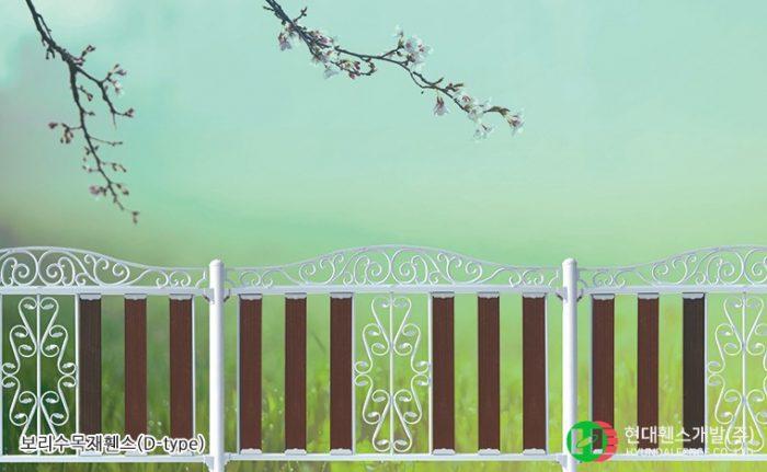 보리수휀스-펜스-Dtype-휀스종류-철망-울타리-팬스-담장-fence-현대휀스개발-1