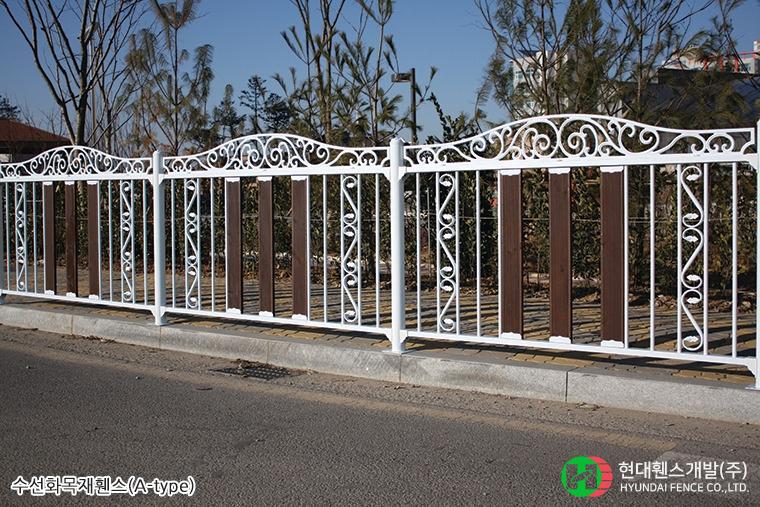 수선화목재휀스-펜스-Atype-휀스종류-철망-울타리-팬스-담장-fence-현대휀스개발