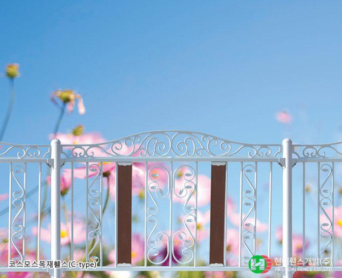 코스모스목재휀스-펜스-Ctype-휀스종류-철망-울타리-팬스-담장-fence-현대휀스개발