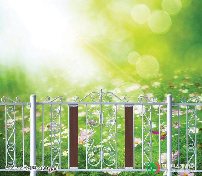 코스모스휀스-펜스-Btype-휀스종류-철망-울타리-팬스-담장-fence-현대휀스개발
