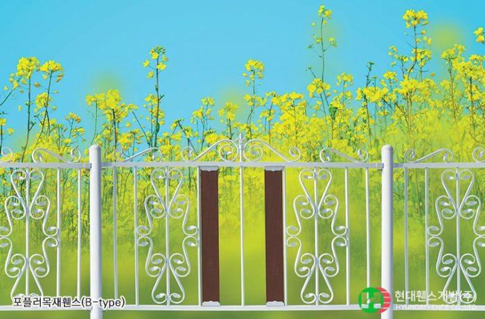포플러휀스-펜스-Btype-휀스종류-철망-울타리-팬스-담장-fence-현대휀스개발-1