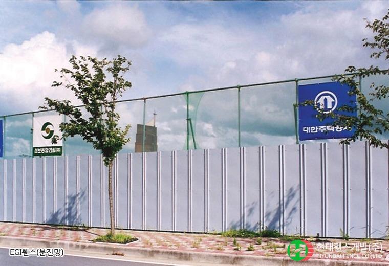 EGI휀스-펜스-휀스종류-철망-울타리-팬스-담장-fence-현대휀스개발-1