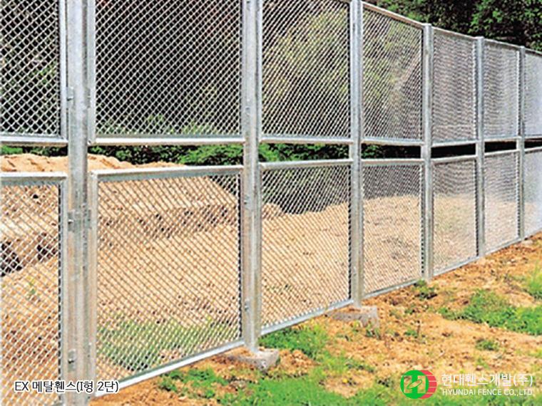 EX메탈완자휀스-펜스-I형-2단형-휀스종류-철망-울타리-팬스-담장-fence-현대휀스개발