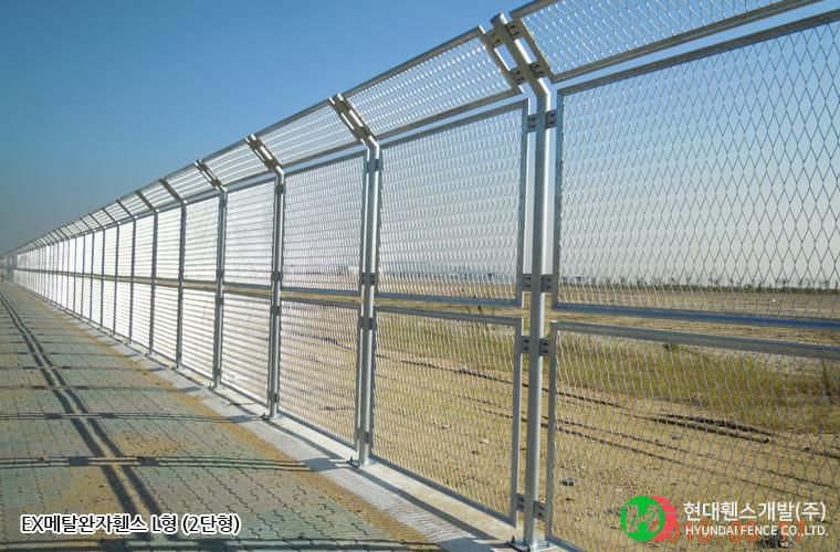 EX메탈완자휀스-펜스-L형-2단형-휀스종류-철망-울타리-팬스-담장-fence-현대휀스개발