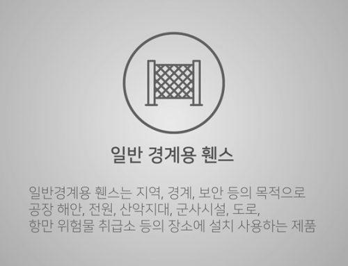 용도별 휀스영상 – 일반경계용 휀스/ 펜스