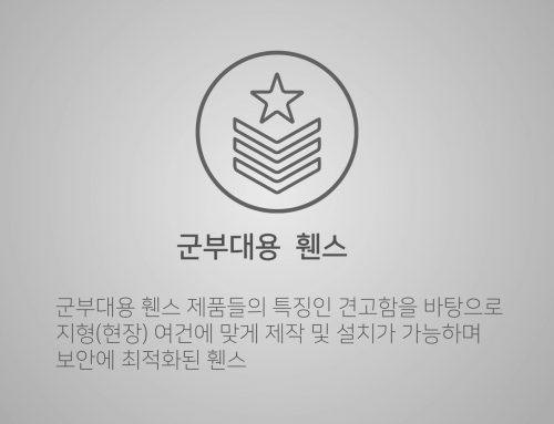 용도별 휀스영상 – 군부대용 휀스/ 펜스