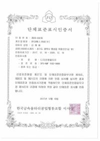 단체표준표시인증서-디자인형울타리(SPS-KMF 1002-0688)