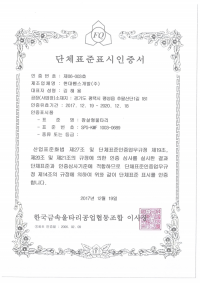 단체표준표시인증서-창살형 울타리(SPS-KMF 1003-0689)