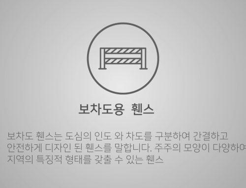 용도별 휀스영상 – 보차도용 휀스/ 펜스