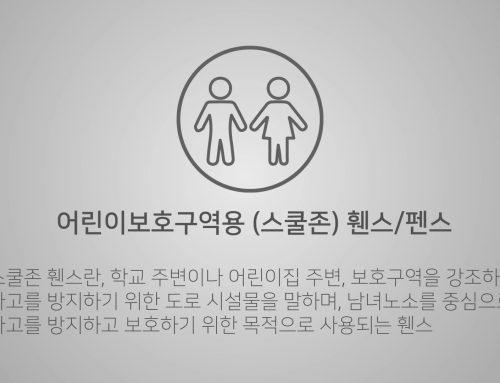 용도별 휀스영상 – 어린이보호구역용 휀스/ 펜스