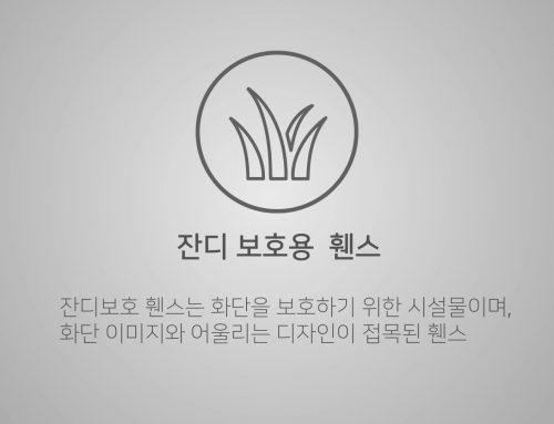 용도별 휀스영상 – 잔디보호용 휀스/ 펜스