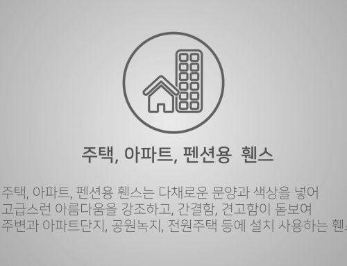용도별 휀스영상 – 주택,아파트,펜션 휀스 / 펜스