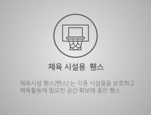 용도별 휀스영상 – 체육시설용 휀스/ 펜스