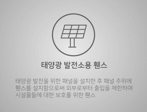 용도별 휀스영상 – 태양광발전소용 휀스/ 펜스