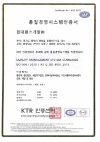 현대휀스개발-품질경영시스템인증서-ISO인증(품질 9001)