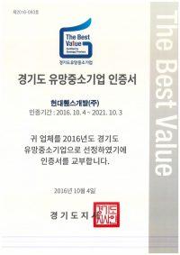 현대휀스개발-경기도유망중소기업-국문