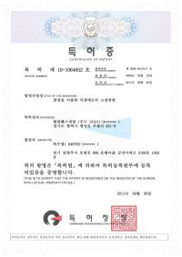 현대휀스개발-특허증(제10-1064652호)