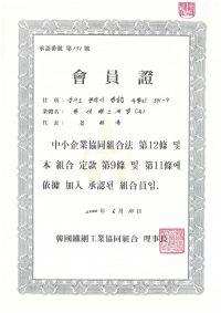 현대휀스개발-한국철망공업협동조합_회원증
