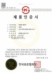 현대휀스개발-한국표준협회-제품인증서