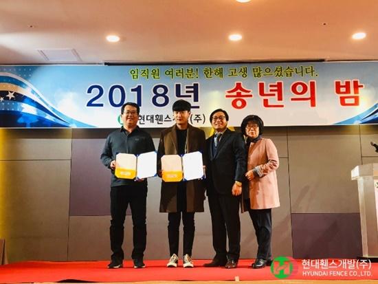 현대휀스개발 2018 송년의밤 우수사원 시상